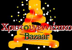 christmas_bazaar_small_3