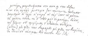 Χειρόγραφο του Σολωμού με στίχους των Ελεύθερων Πολιορκημένων.
