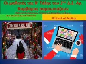 Πρόσκληση γιορτής χριστουγέννων