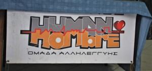 human-hombre19